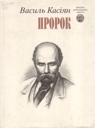 Тарас григорович шевченко 9 3 1814 — 10 3